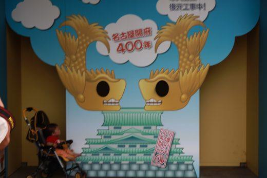 名古屋開府400年カオハメ看板