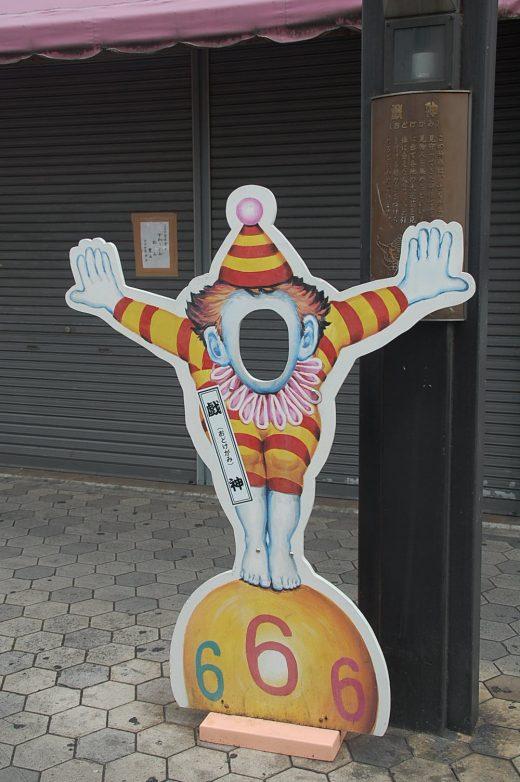 浅草六区ブロードウェイ 戯神の顔ハメ看板