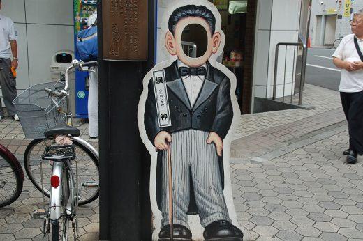 浅草六区ブロードウェイ 演神の顔抜き看板