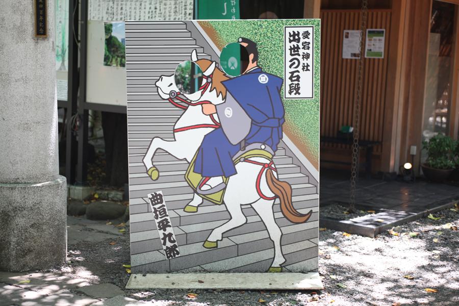 曲垣平九郎カオハメ看板