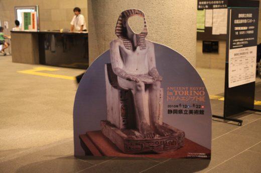 トリノ・エジプト展カオハメ看板