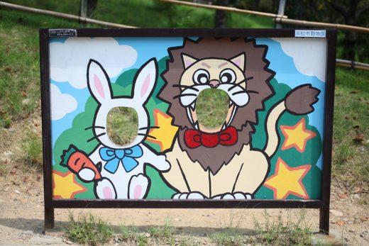 ウサギとライオンの顔ハメ看板