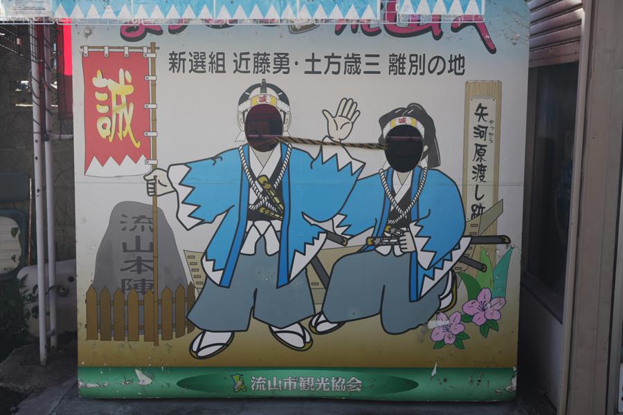 新撰組 近藤勇・土方歳三の離別地カオハメ看板