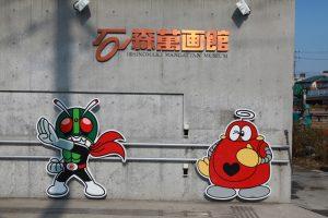 石ノ森蔓画館入り口 2011.3.11午前撮影