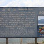 池田湖説明の顔ハメ看板