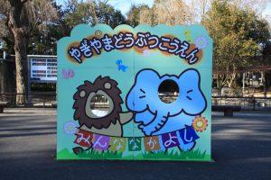 ライオン、ゾウの顔ハメ看板