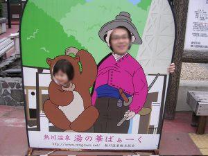 サルと調教師の顔ハメ看板