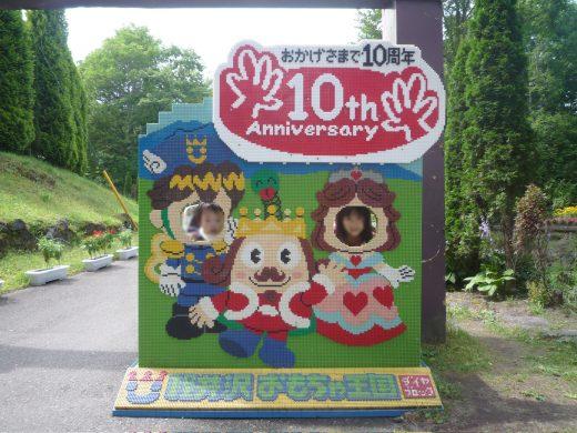 おもちゃ王国の顔ハメ看板