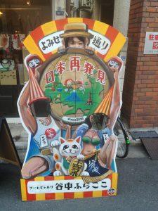 谷中よみせ通り日本再発見カオハメ看板