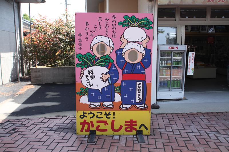 桜島大根をもつ娘たちの顔ハメ看板