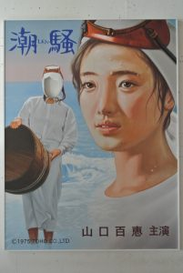 映画潮騒(主演:山口百恵)の顔ハメ看板