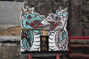 隼人龍の顔ハメ看板