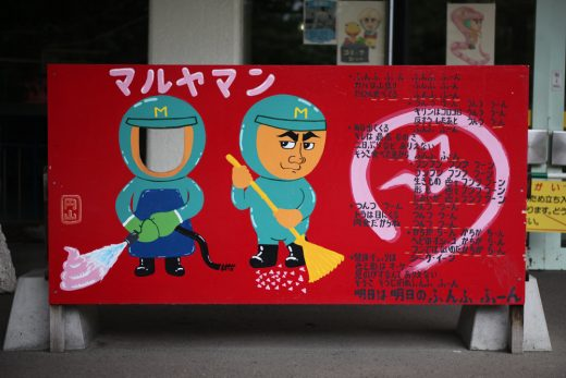 円山動物園ゆるキャラ「まるやまん」顔ハメ看板