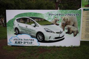 札幌トヨタ白クマコラボ顔ハメ看板