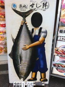 築地マグロ漁師の顔ハメ看板