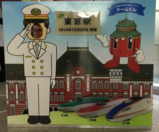 東京駅内顔ハメ看板