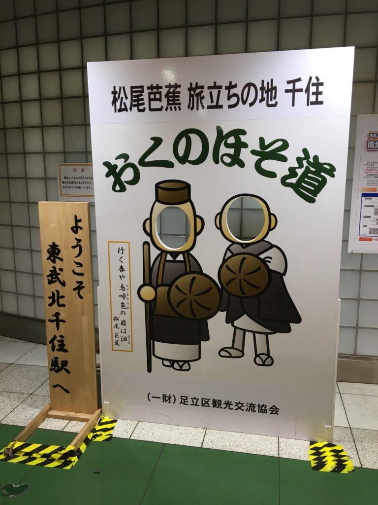 松尾芭蕉旅立ちの地の顔出しパネル
