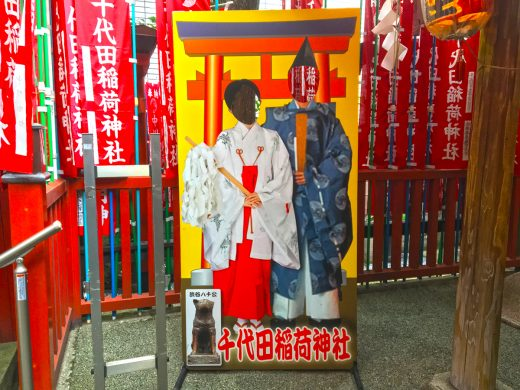 千代田稲荷神社 顔ハメ看板