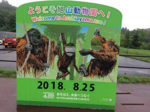 旭川動物園 顔ハメ看板