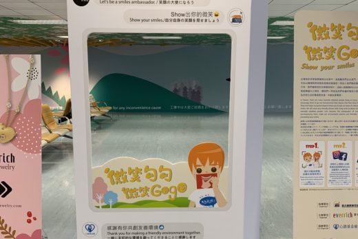 台湾空港フェイスブック 顔出し看板