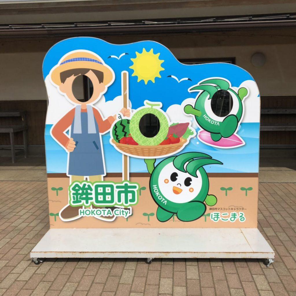 鉾田市 ほこまる 顔出しパネル