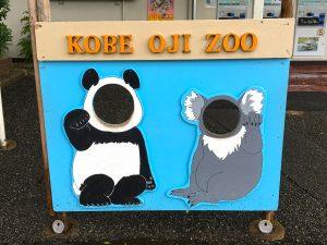 パンダとコアラの顔出しパネル