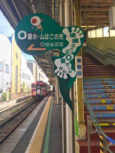 米子駅の0番ホーム(境線のりば)
