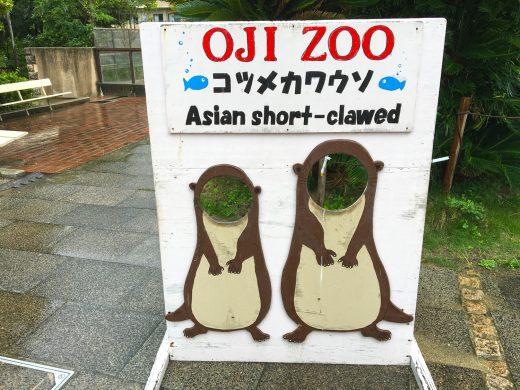 王子動物園 カワウソの顔ハメ看板