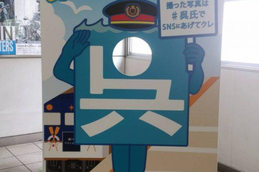 広島県呉市のキャラクター呉氏