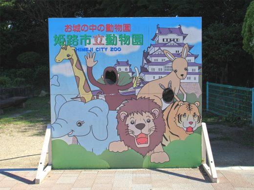 姫路市立動物園の顔ハメ看板