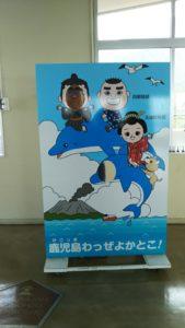 桜島展望台の顔出しパネル