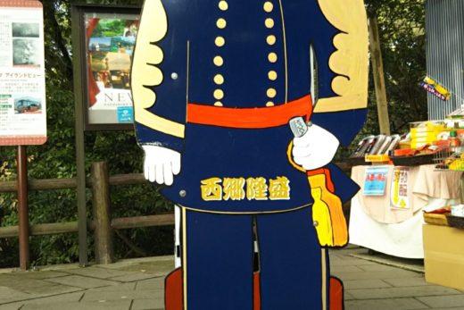 軍服の西郷隆盛カオハメ看板